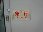 Tsuyama2